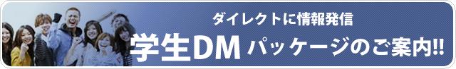 学生DMパッケージのご案内!